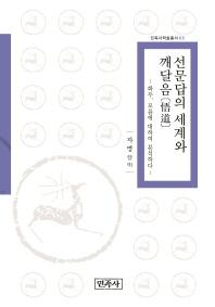 선문답의 세계와 깨달음(悟道)(민족사학술총서 66)(양장본 HardCover)
