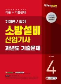 소방설비산업기사 과년도기출문제 필기 기계편 4(2020)(개정판)