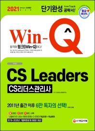 CS Leaders(CS리더스관리사) 단기완성(2021)(Win-Q)