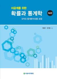 확률과 통계학(이공계를 위한)(4판)