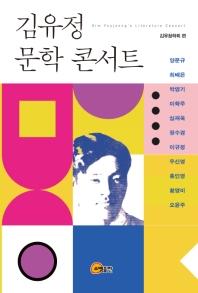 김유정 문학 콘서트(양장본 HardCover)