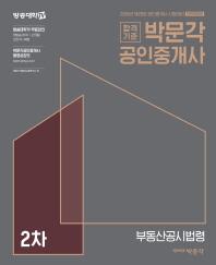 부동산공시법령(공인중개사 2차)(2018)