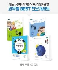 초등 국수사과 5-1 세트(2019)(한오개)(전4권)