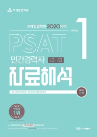 PSAT 자료해석(민간경력자 5급/7급)(2020)