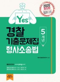 경찰 기출문제집 형사소송법(2020)(Yes)