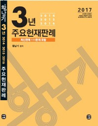 3년 주요헌재판례(2017)