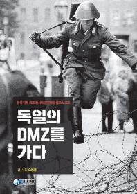 독일의 DMZ를 가다