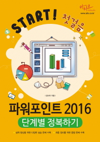 파워포인트 2016 단계별 정복하기(Start! 첫걸음)