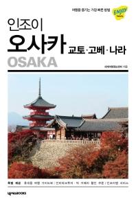 인조이 오사카(2019)(Enjoy 세계여행 시리즈 2)