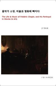 음악가 쇼팽, 미술과 영화에 빠지다