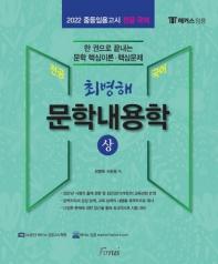최병해 문학내용학 상하 세트(2022)(전2권)