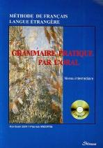 GRAMMAIRE PRATIQUE PAR L'ORAL(CD1장포함)