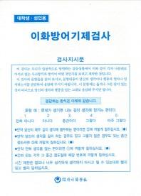이화방어기제검사(검사지)