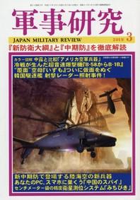 軍事硏究 2019.03