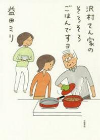 [보유]澤村さん家(ち)のそろそろごはんですヨ