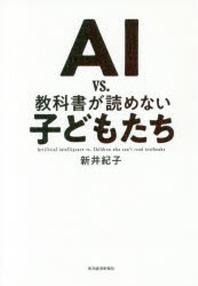 AI VS.敎科書が讀めない子どもたち