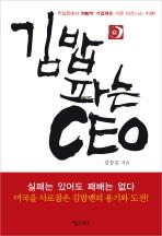 김밥 파는 CEO