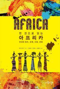 한 권으로 읽는 아프리카