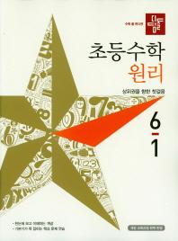 초등 수학 6-1 원리(2019)