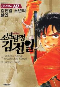 소년탐정 김전일. 10(애장판)