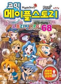 메이플 스토리 오프라인 RPG. 68(코믹)