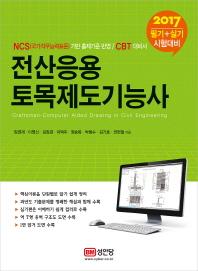 전산응용 토목제도기능사 필기 실기(2017)(개정증보판)
