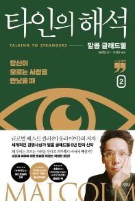 타인의 해석. 2(큰글자책)