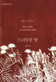 드러누운 밤 _훌리오 꼬르따사르 (창비세계문학 39) / 창비[1-460056]