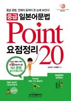 중급 일본어문법 요점정리 POINT 20