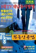 부동산공법(부동산TV 공인중개사)(2003)