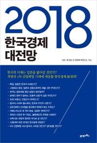 한국경제 대전망(2018)(KI신서 7192)