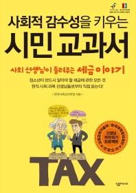 시민 교과서(사회적 감수성을 키우는)