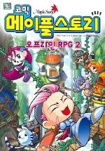 메이플 스토리 오프라인 RPG. 2(코믹)