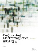 전자기학(2판)(양장본 HardCover)