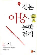 증보정본 이상문학전집. 1: 시