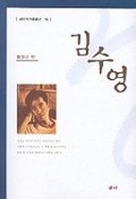 김수영(새미 작가론 총서 16)