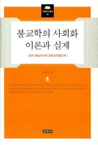 불교학의 사회화 이론과 실제(프라즈냐 총서 44)(양장본 HardCover)