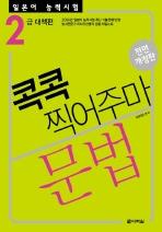 일본어능력시험 문법 콕콕 찍어주마(개정판)(일본어능력시험 콕콕 찍어주마 시리즈) #