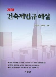 건축제법규해설(2020)