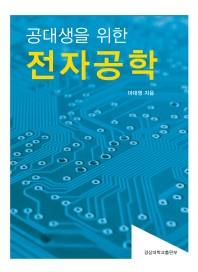 전자공학(공대생을 위한)