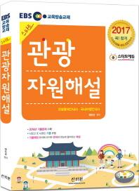 관광자원해설(2017)(EBS 스타트)