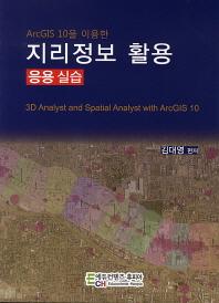 지리정보 활용 응용 실습(ArcGIS 10을 이용한)