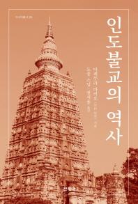 인도불교의 역사(아시아총서 29)