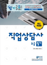 직업상담사 2급 필기(2019)(합기공)(개정판)