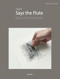 이루마 Says the Flute