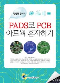 PADS로 PCB 아트웍 혼자하기(김성천 강사의)