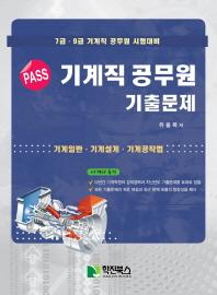 기계직 공무원 기출문제(Pass)