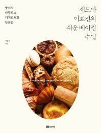 셰므아 이효진의 쉬운 베이킹 수업(빵처럼 따뜻하고 디저트처럼 달콤한)
