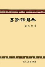 이조어 사전 3판(1977년)
