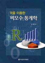 비모수 통계학(R을 이용한)
